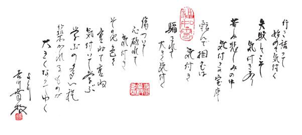 吉川幸枝墨絵