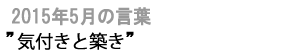 """2014年7月の言葉""""命は食に在り"""""""